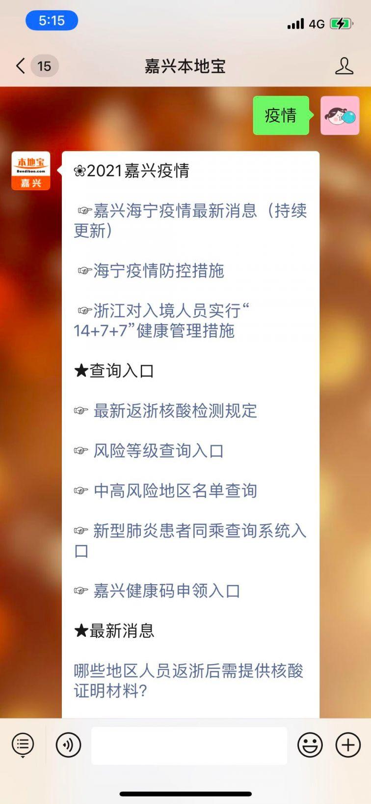 浙江嘉兴海宁疫情最新情况