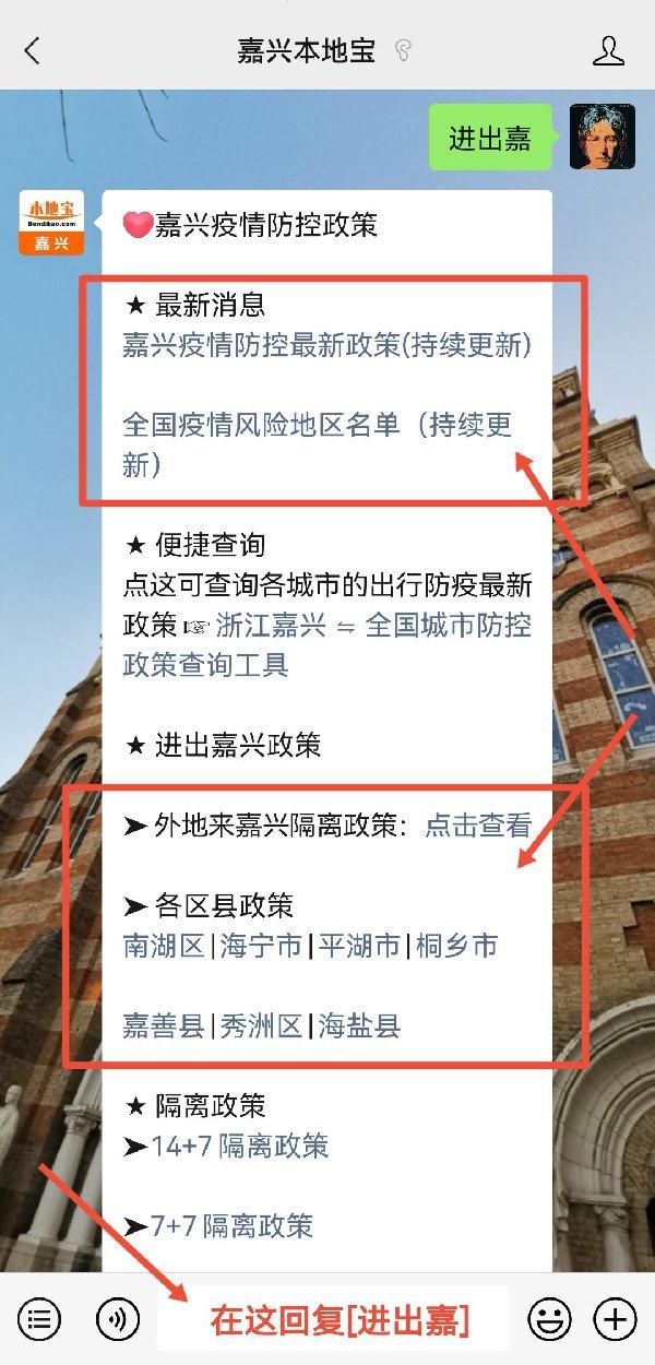 2022福建来浙江嘉兴疫情防控隔离政策