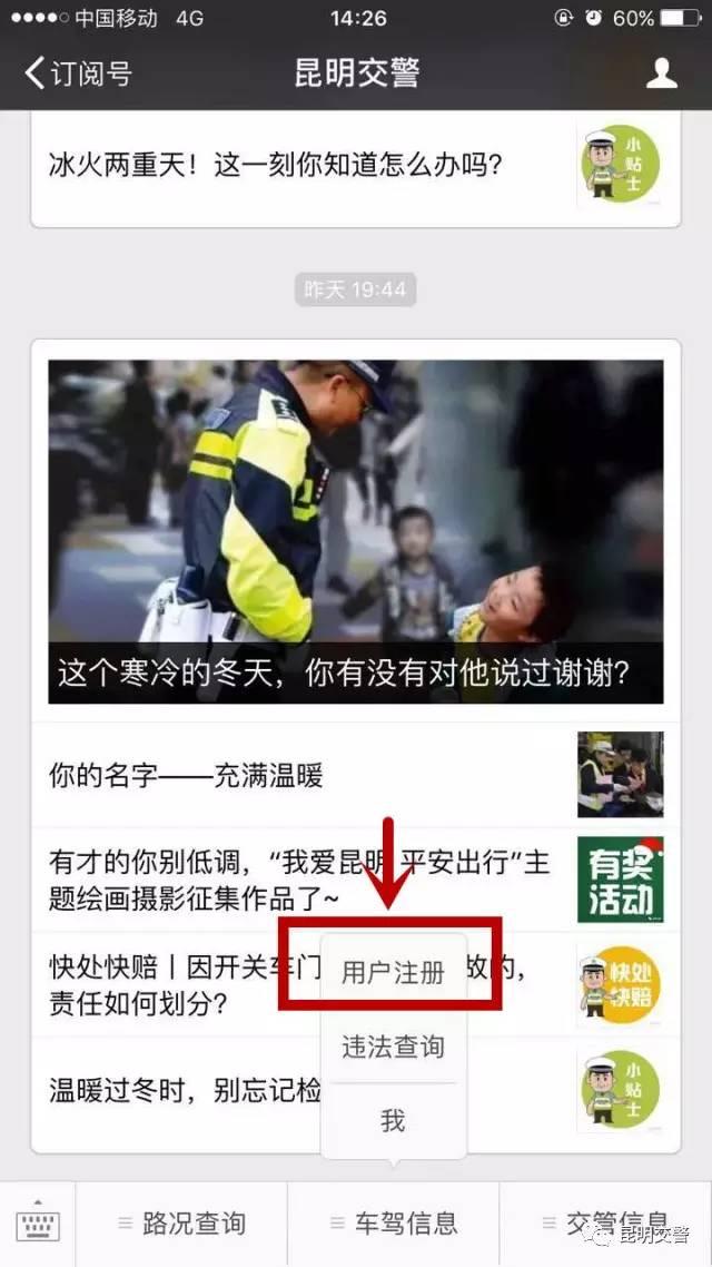 昆明交通违章微信端账户注册
