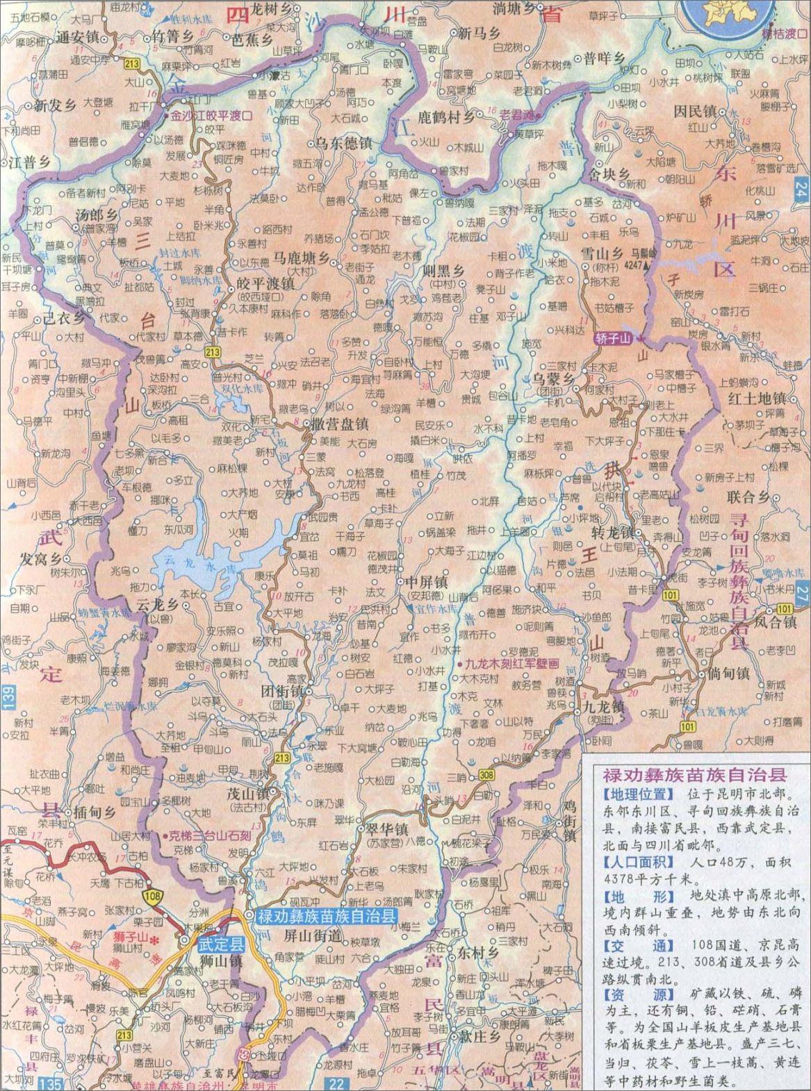 昆明禄劝彝族苗族自治县地图全图高清版图片