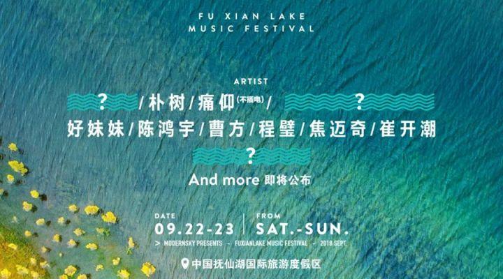 2018抚仙湖自然音乐节时间、地点、门票购买