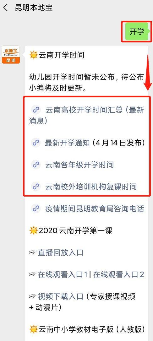 云南高校开学时间表2020