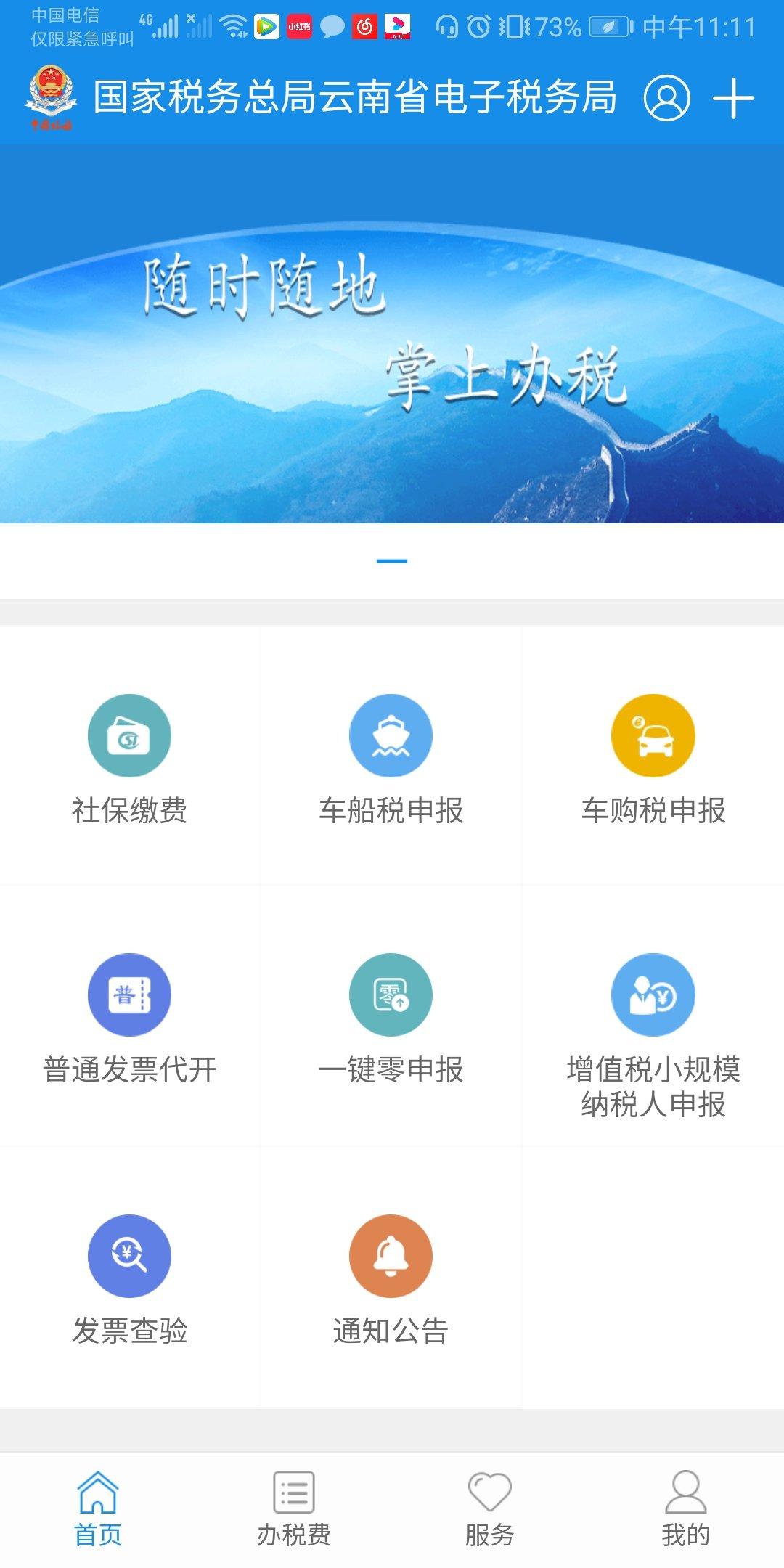 云南省网上税务局APP下载入口(附APP功能展示)