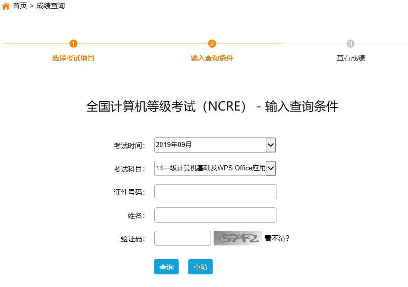 2020云南计算机考试成绩查询时间及查询入口