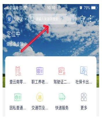 云南省普通话考试报名流程 详细操作图解