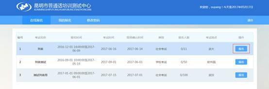 昆明普通话培训测试中心考试报名流程详解(附图)