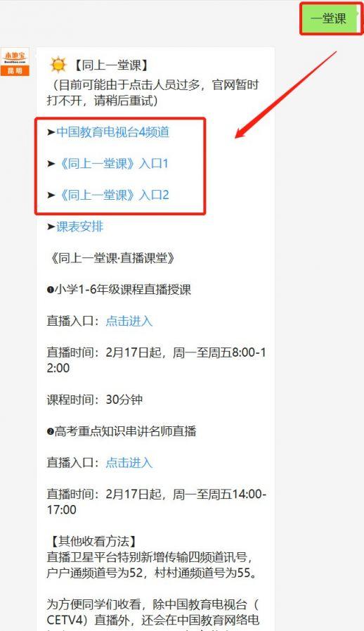 中国教导电视台cetv4同上一堂课直播课程表