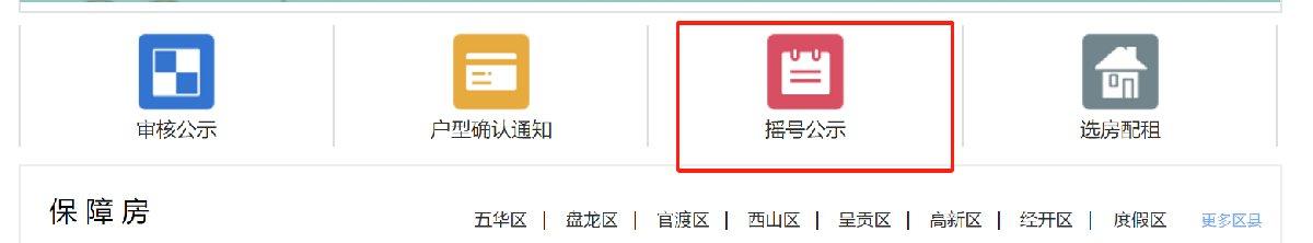 2019昆明公租房摇号结果查询(持续更新)