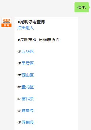 昆明寻甸县停电通知(2019年9月)