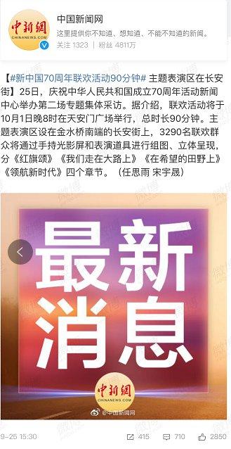 2019中华人民共和国70周年首都国庆联欢活动时间 地点 活动内容
