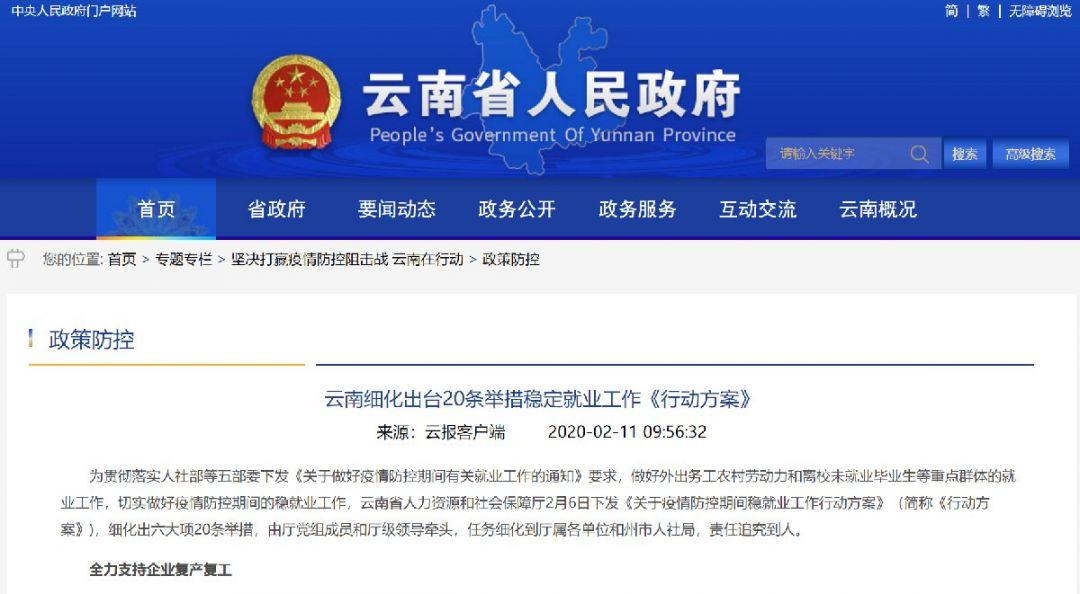 云南出台疫情防控期间稳就业工作方案