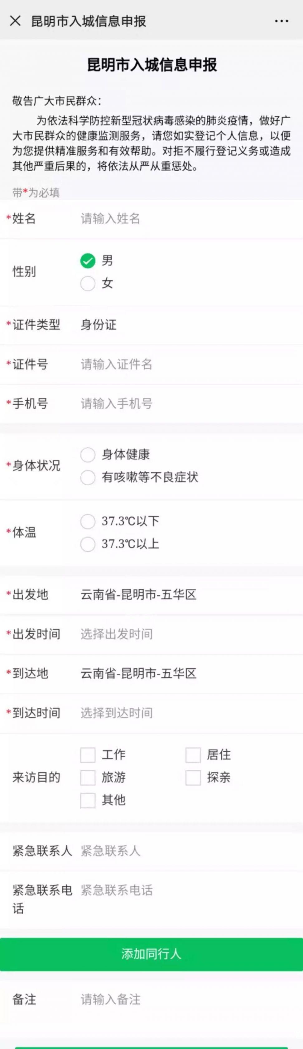 2020昆明入城信息申报指南(流程 时间 入口)