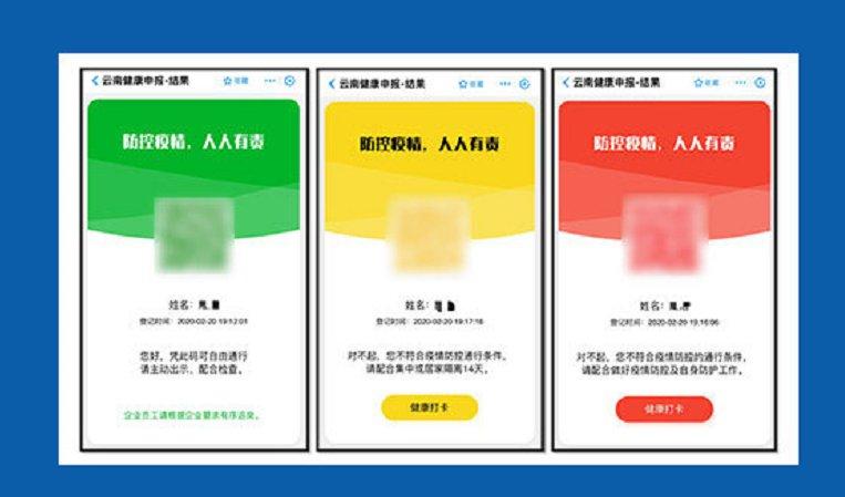 云南健康码颜色是什么意思?