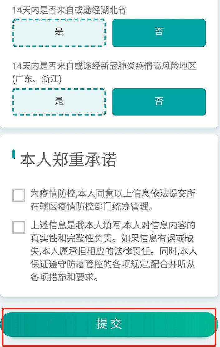 云南健康码申请领取攻略(方式 流程 功能 颜色)