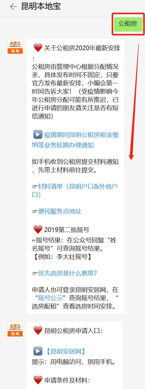 2020昆明公租房最新消息(持续更新)