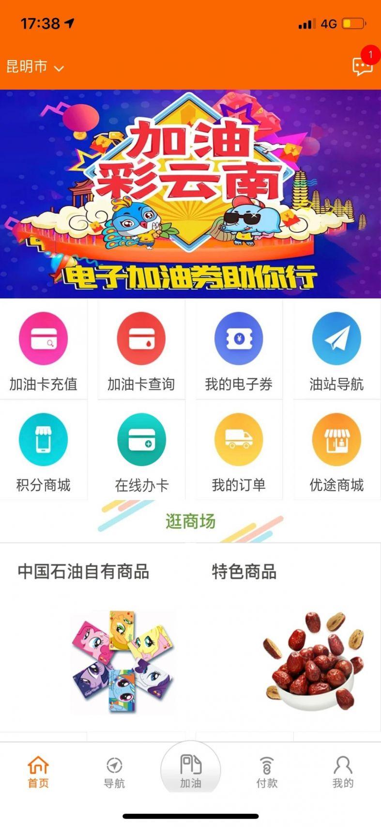 2020云南电子加油券免费领取攻略