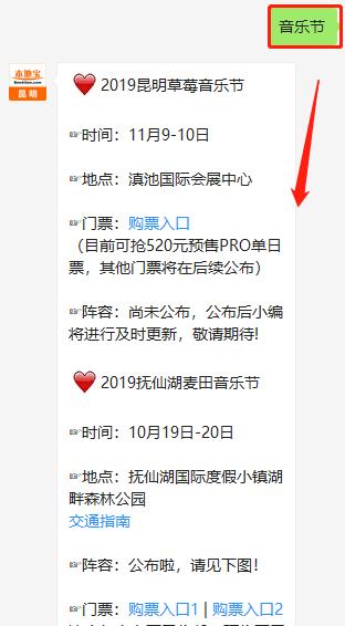 2019下半年云南音乐节时间安排