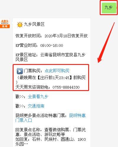 2020昆明九乡风景区恢复开放公告