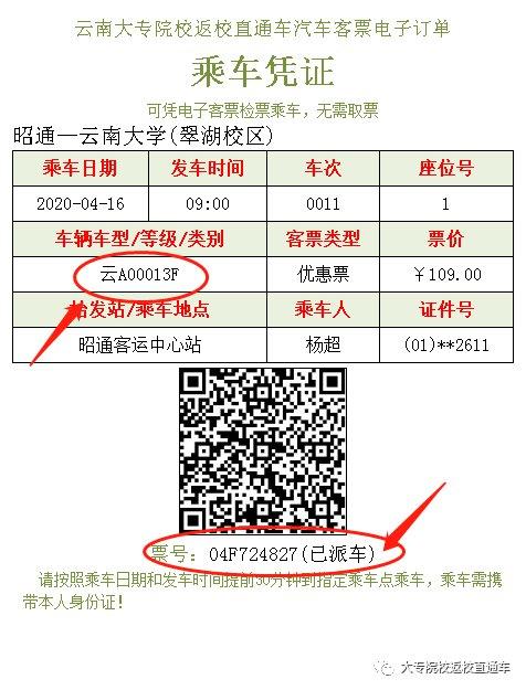 2020云南大学生返校直通车购票指南