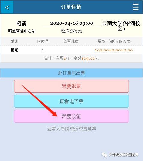 2020云南高校返校直通车车票怎么改签?