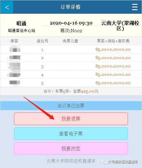 2020云南大学生返校直通车怎么退票?