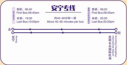 昆明机场到安宁大巴票价、发车时间