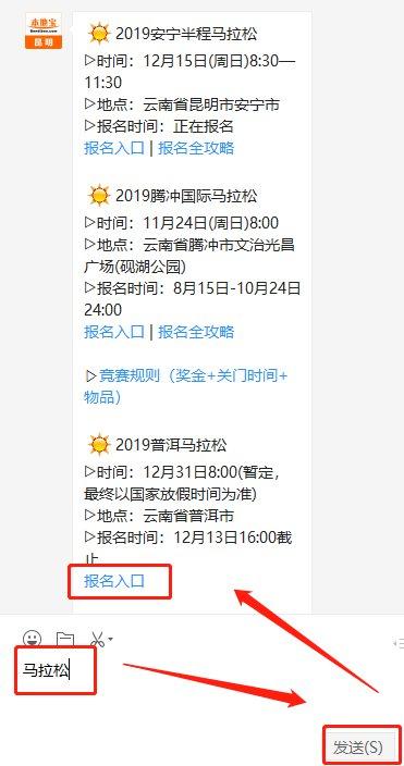 2019普洱马拉松报名全攻略(时间 入口 费用)