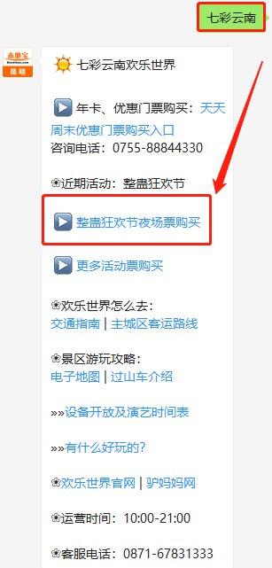 2019七彩云南欢乐世界整蛊狂欢节游玩攻略(时间 项目 门票)