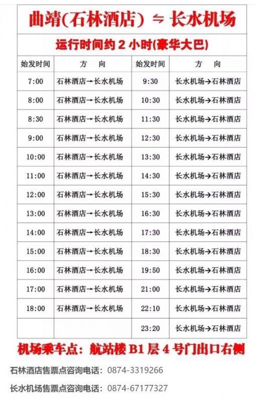 2019-2020中国女排超级联赛曲靖站在哪里?怎么去?