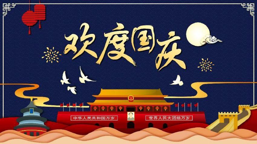 昆明国庆活动2019汇总(持续更新)