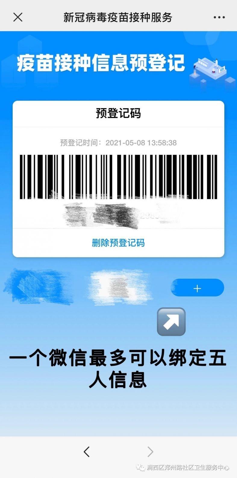 鄭州路中心新冠疫苗9月1日接種通知
