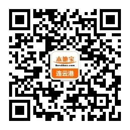 连云港市企业基本养老保险关系转移接续办法