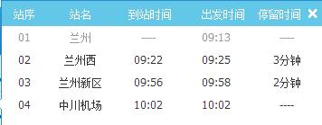 兰州西站到中川机场高铁时刻表