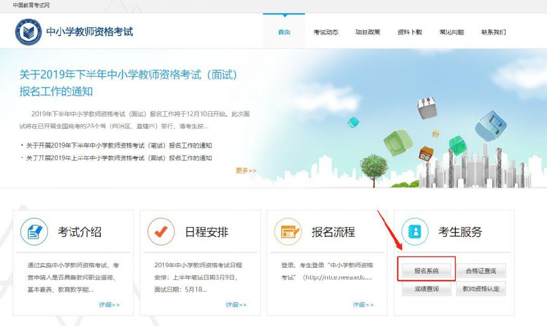 2020甘肃省教师资格证报名入口