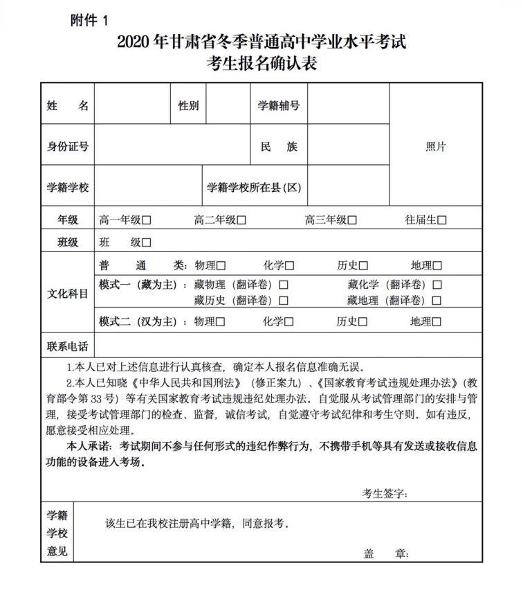 2020冬季甘肃高中学业水平考试报名通知