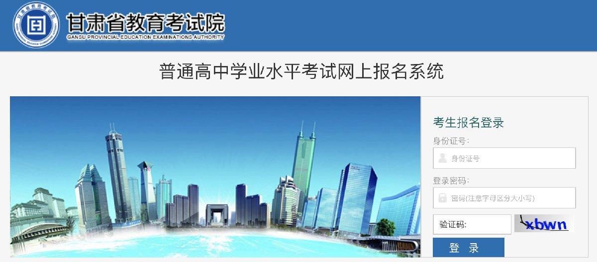 2020冬季甘肃高中学业水平考试报名入口 报名流程