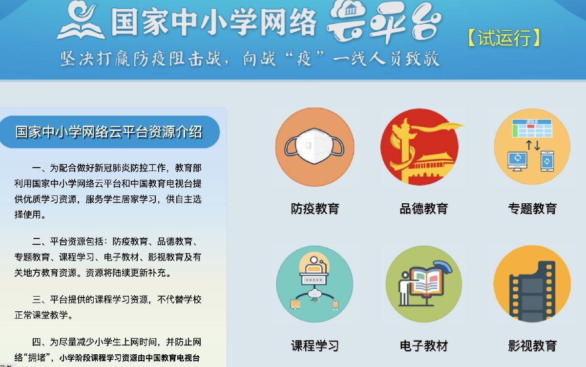 国家中小学网络云平台官网入口