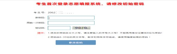 2020甘肃高考志愿填报指南