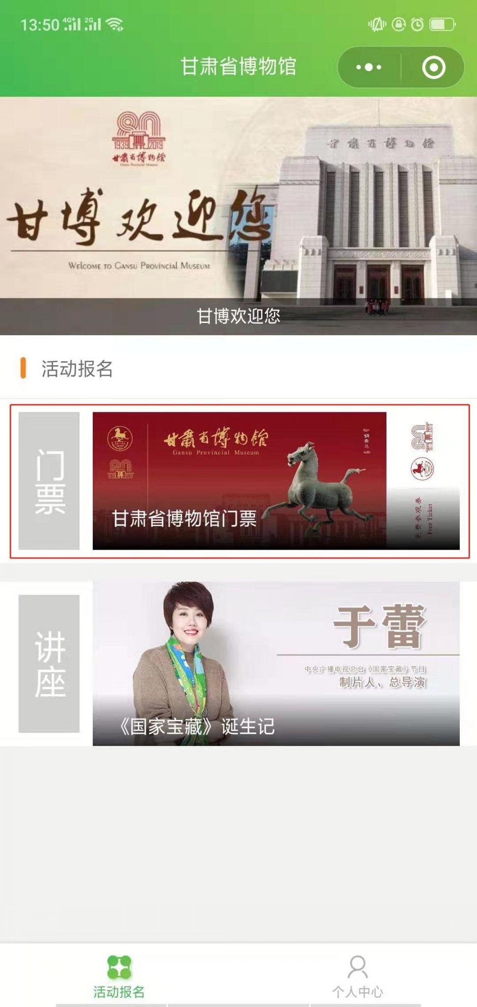 甘肃省博物馆网上预约指南(附预约入口)