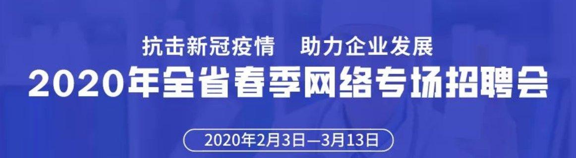 2020甘肃省春季网络专场招聘会最新消息