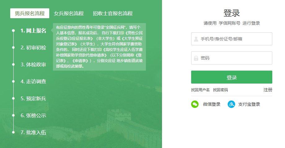 甘肃2021下半年男兵网上报名指南