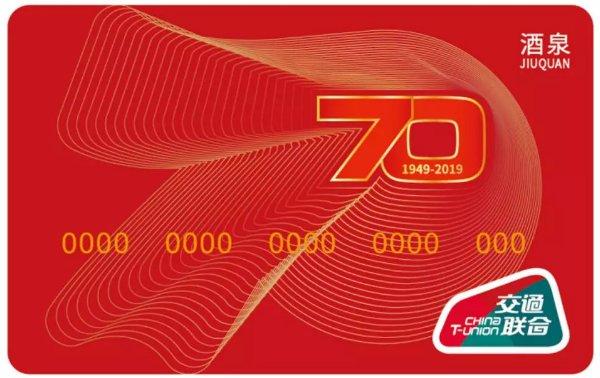 甘肃交通一卡通70周年纪念卡在哪买?多少钱?