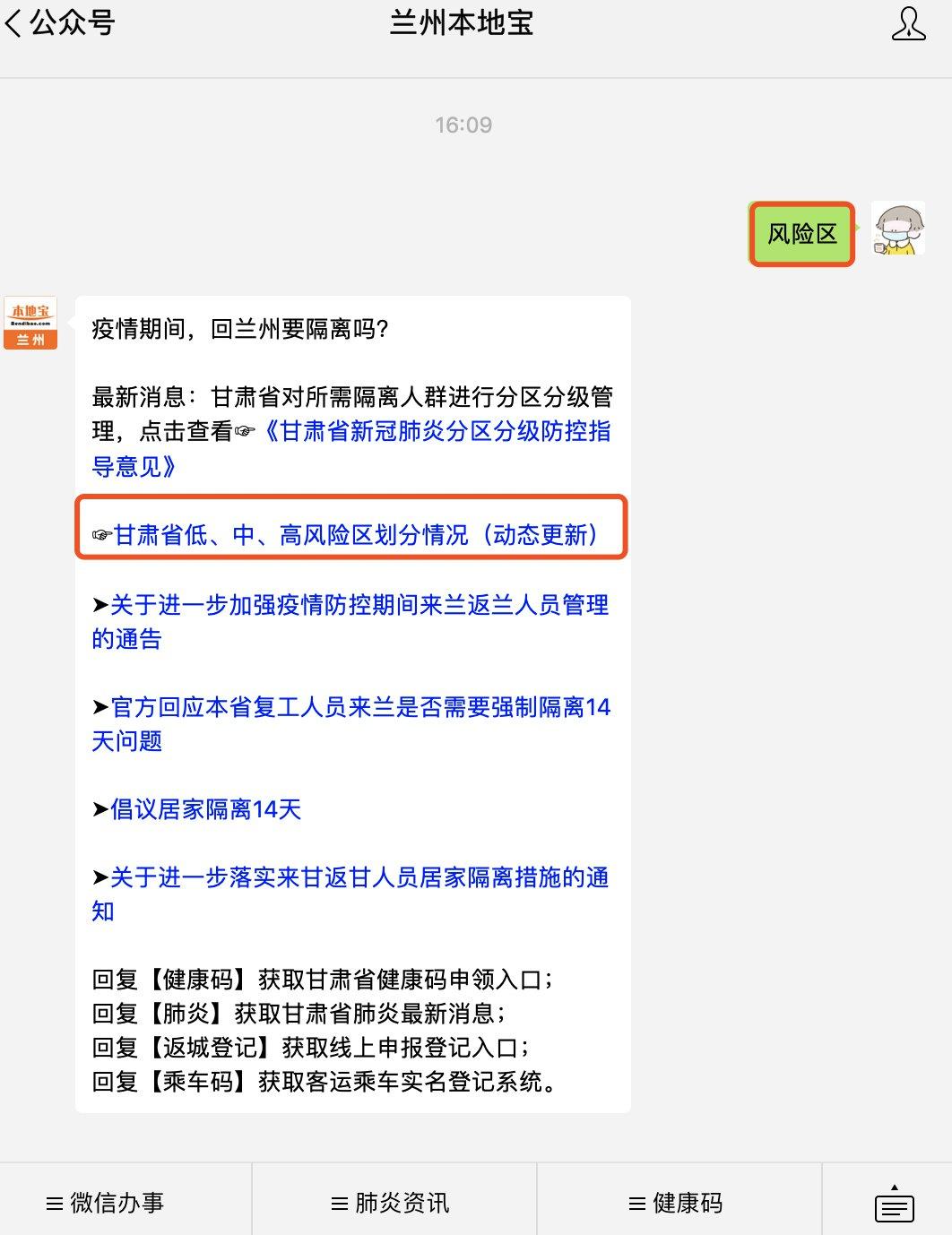 甘肃省新冠肺炎疫情等级区域划分(持续更新)
