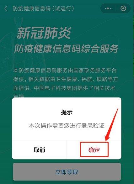 国家防疫健康信息码申请流程(附图解)