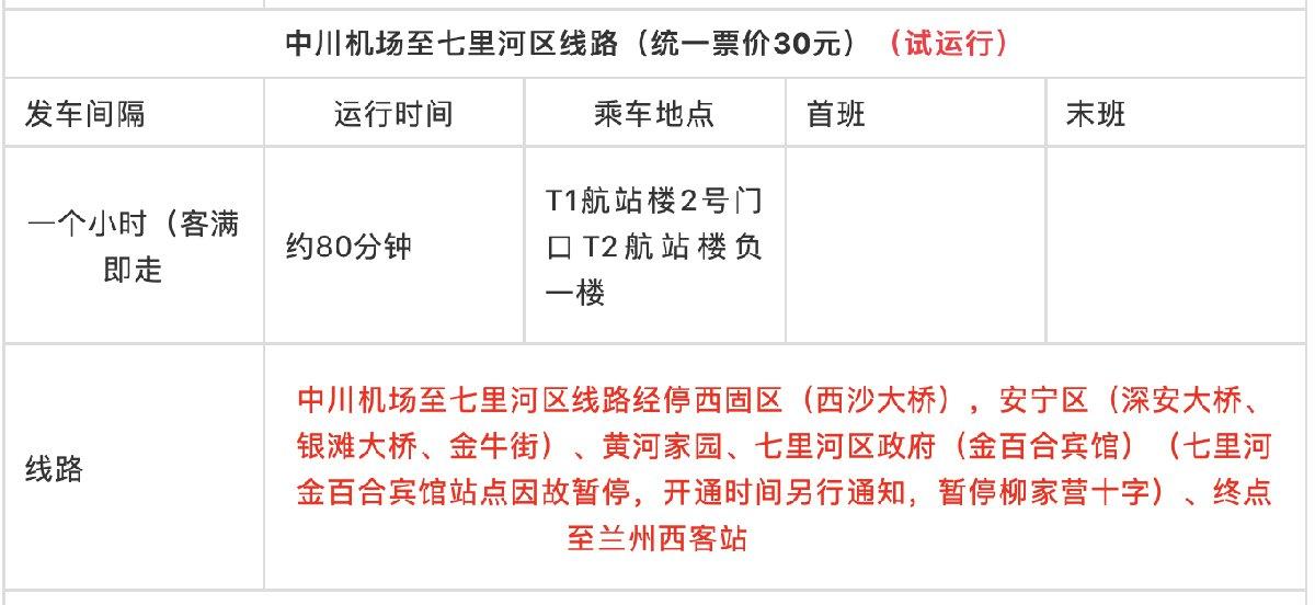 兰州中川机场大巴时刻表(最新)