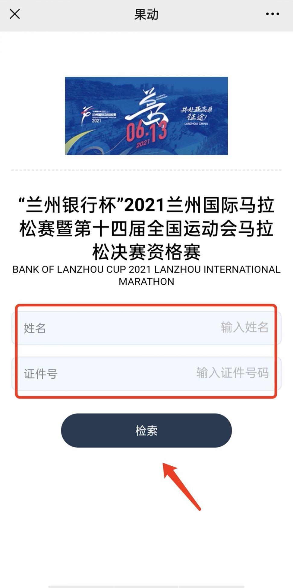 2021兰马抽签结果网上查询流程(附图解)