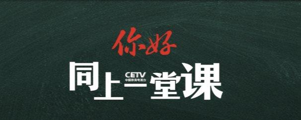 2021秋季學期CETV同上一堂課直播入口