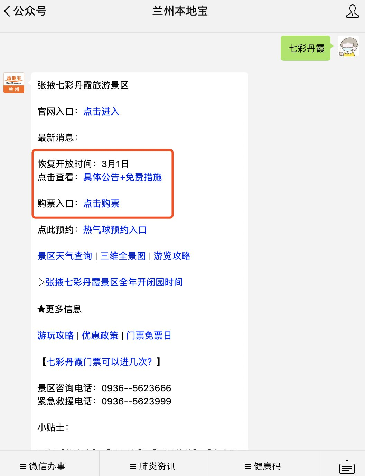 张掖七彩丹霞景区现在恢复开放了吗