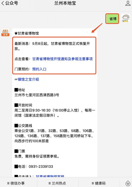 2020甘肃省博物馆开馆了吗