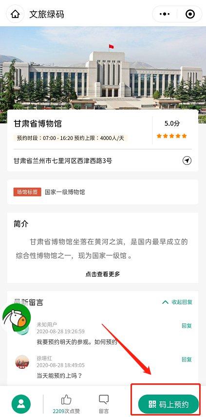 2020国庆甘肃省博物馆开放吗